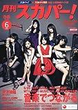 月刊 スカパー ! 2011年 06月号 [雑誌]
