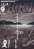 月刊 IKKI (イッキ) 2011年 09月号 [雑誌]