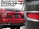 新型 フォレスター SJ系 i・XTシリーズ スバル リア リフレクター ガーニッシュ 2p メッキ仕上げ カスタム パーツ