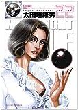 MOONLIGHT MILE 22 (ビッグ コミックス)
