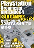 OLD GAMERS SAGA〈Vol.4〉