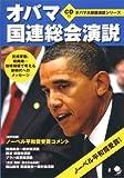 オバマ国連総会演説[CD付]