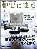 都心に住む by SUUMO (バイ スーモ) 2013年 05月号 [雑誌]