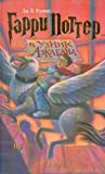 Harry Potter and the Prisoner of Azkaban (Russian)