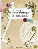 Image of 花と雑貨の素材集 Girly & Antique(DVD付)