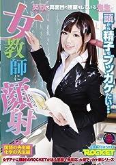 女教師に顔射! [DVD]