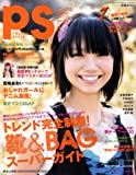 PS (ピーエス) 2009年 03月号 [雑誌]