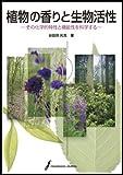 植物の香りと生物活性―その化学的特性と機能性を科学する