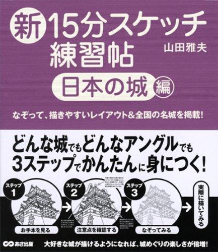 新15分スケッチ練習帖