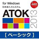 ATOK 2013 for Windows (ベーシック) DL版 [ダウンロード]