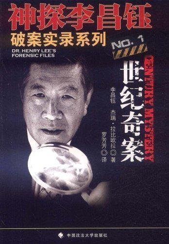 strange-case-in-the-century-detective-li-changyus-real-detection-records-no1-chinese-edition