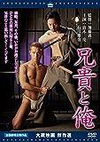 兄 貴 と 俺 [DVD]