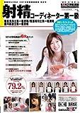 射精コーディネーター 第一級 [DVD]