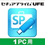 セキュアプライム UFE (USBファイル暗号) ドライブ版 1ライセンス [ダウンロード]