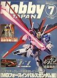 Hobby JAPAN (ホビージャパン) 2008年 07月号 [雑誌]