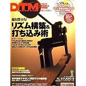DTM MAGAZINE 2009年 02月号 [雑誌]