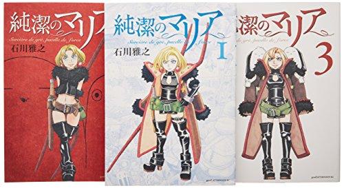 純潔のマリア コミック 1-3巻セット (アフタヌーン)