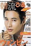 韓流ぴあ 2010年 9/30号 [雑誌]