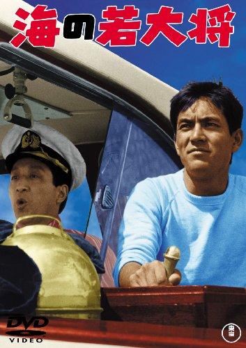 海の若大将【期間限定プライス版】 [DVD]