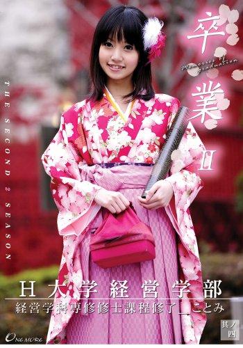 卒業Ⅱ 其の四 [DVD]