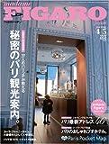 madame FIGARO japon (フィガロ ジャポン) 2008年 4/5号 [雑誌]