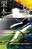 レダ3 (ハヤカワ文庫JA)