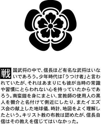 マイスタージャパン 戦国武将 ARMOR SERIES フィギュア 織田信長 Aタイプ