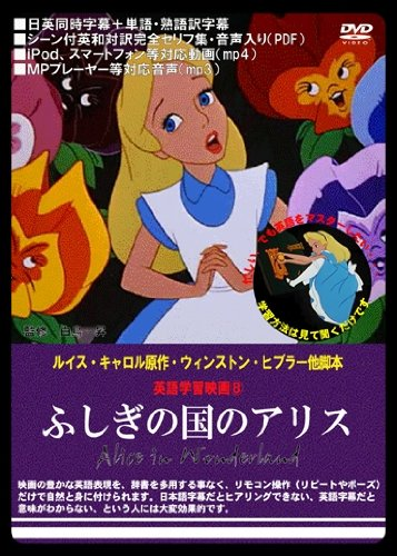 English learning films Alice in Wonderland [DVD]