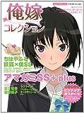 俺嫁コレクション (SONY MAGAZINES ANNEX 第 550号)