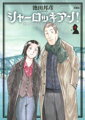 シャーロッキアン!(4) (アクションコミックス)