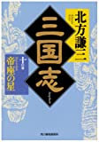 三国志〈10の巻〉帝座の星 (時代小説文庫)