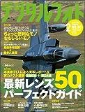 デジタルフォト 2010年 02月号 [雑誌]
