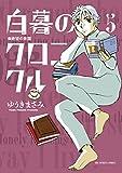 白暮のクロニクル(5) (ビッグコミックス)