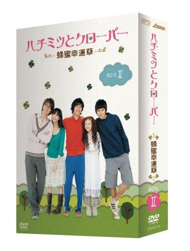 ハチミツとクローバー~蜂蜜幸運草~ DVD-BOX II