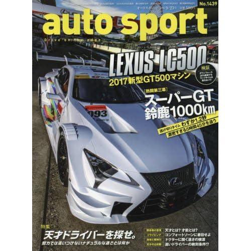 AUTO SPORT 2016年 9/23 号 (オートスポーツ)