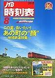 JTB時刻表 2015年 08 月号 [雑誌]