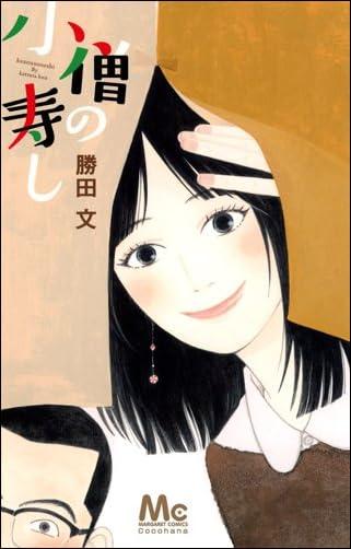 小僧の寿し (マーガレットコミックス)