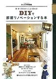 壁・床・天井がかっこよく変わる! DIYで部屋リノベーションする本 (Gakken Mook)