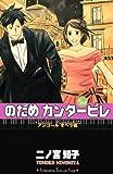 のだめカンタービレ(24) (講談社コミックスキス)