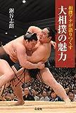 大相撲の魅力 -相撲アナが語りつくす-