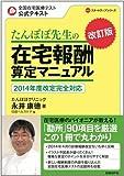たんぽぽ先生の在宅報酬算定マニュアル 改訂版