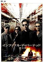 インファナル・ディパーテッド [DVD]