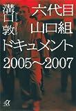 六代目山口組ドキュメント 2005?2007 (講談社+α文庫)