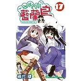 ながされて藍蘭島 17 (ガンガンコミックス)
