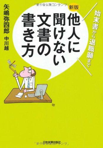 【新版】他人に聞けない 文書の書き方