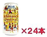 オリオンビール 第6回世界のウチナーンチュ大会 限定パッケージ 350ml缶 (1ケース(24本入))