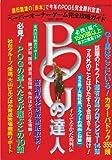 POGの達人 2013~2014年 (光文社ブックス 108)