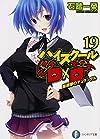ハイスクールD×D (19) 総選挙のデュランダル (富士見ファンタジア文庫)