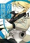 青春×機関銃 ~12巻 (NAOE)