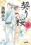 契り桜: 風太郎江戸事件帖 (光文社時代小説文庫)